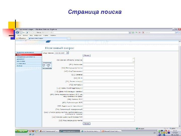 Страница поиска При выполнении сложных тематических запросов используются: n n n традиционный фонд; различные
