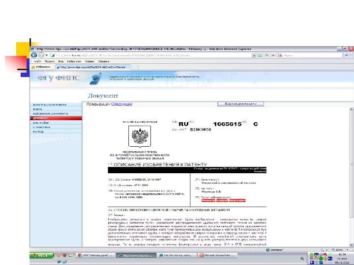 Модернизация работы по системе ДОР: n n n Использование фондов других библиотек города; Доступных
