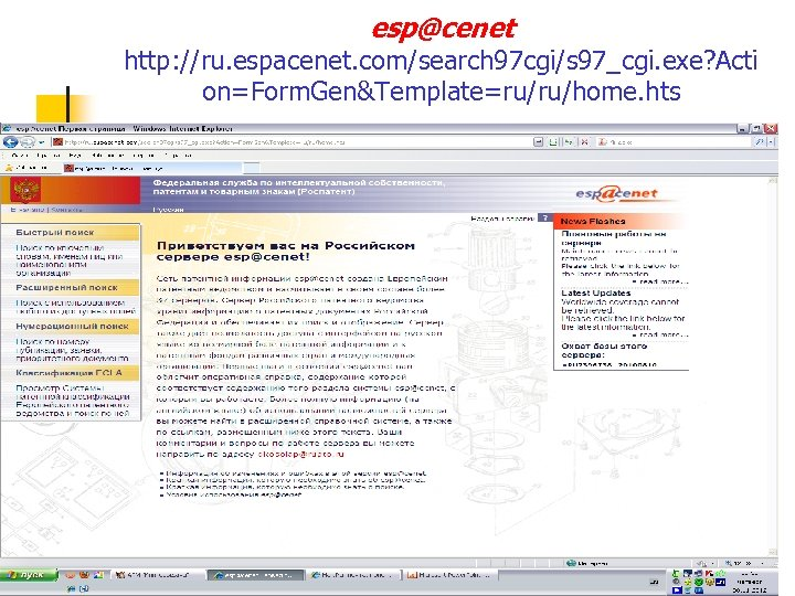 esp@cenet http: //ru. espacenet. com/search 97 cgi/s 97_cgi. exe? Acti on=Form. Gen&Template=ru/ru/home. hts