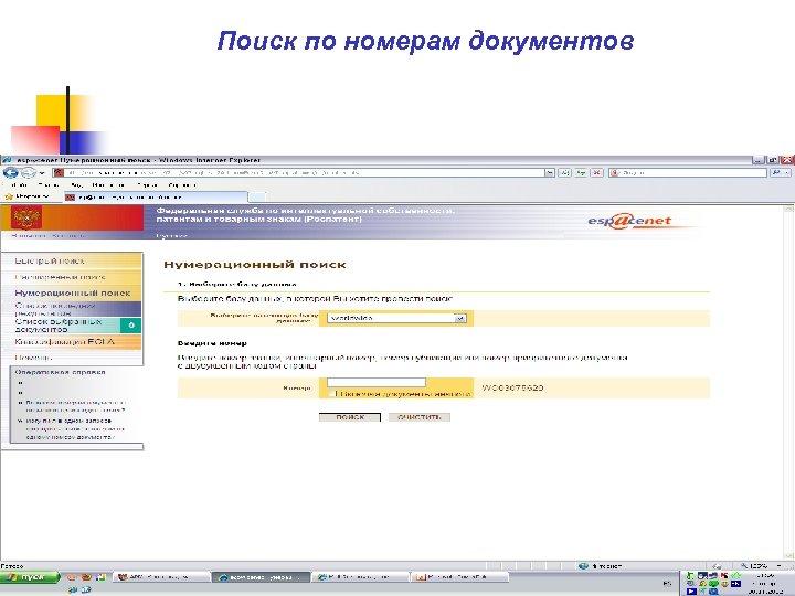 Поиск по номерам документов Опосредованный доступ ко всем фондам НБ Вят. ГУ n n
