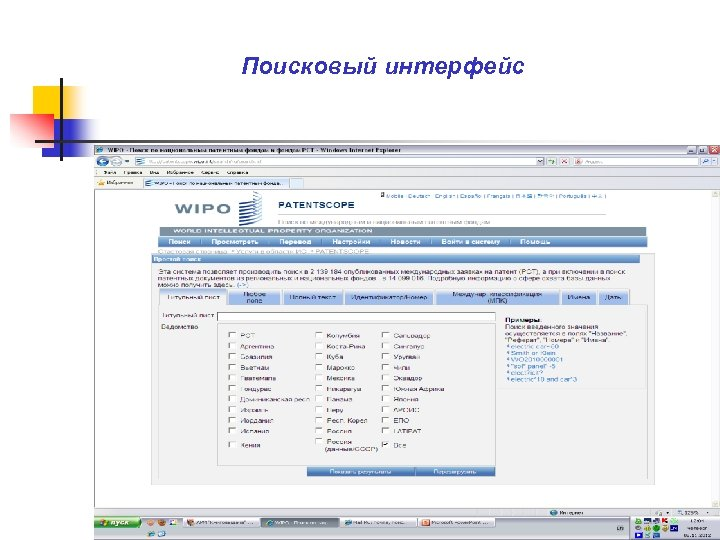 Поисковый интерфейс n n Запросы удовлетворяются с максимально возможной полнотой, при этом используется традиционный