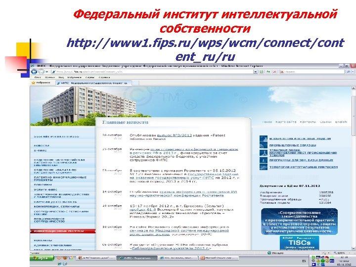 Федеральный институт интеллектуальной собственности http: //www 1. fips. ru/wps/wcm/connect/cont ent_ru/ru Работа с отказами n