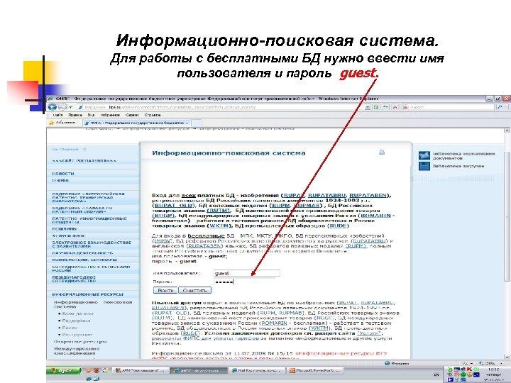 Информационно-поисковая система. Для работы с бесплатными БД нужно ввести имя пользователя и пароль guest.