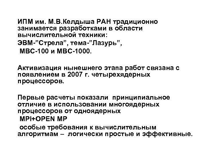 """ИПМ им. М. В. Келдыша РАН традиционно занимается разработками в области вычислительной техники: ЭВМ-""""Стрела"""","""