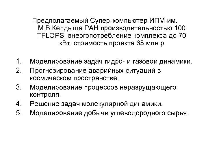 Предполагаемый Супер-компьютер ИПМ им. М. В. Келдыша РАН производительностью 100 TFLOPS, энергопотребление комплекса до