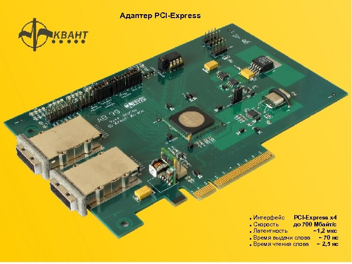Адаптер PCI-Express Интерфейс PCI-Express x 4 Cкорость до 700 Мбайт/с Латентность ~1, 2 мкс