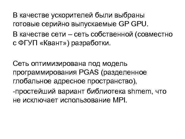 В качестве ускорителей были выбраны готовые серийно выпускаемые GP GPU. В качестве сети –
