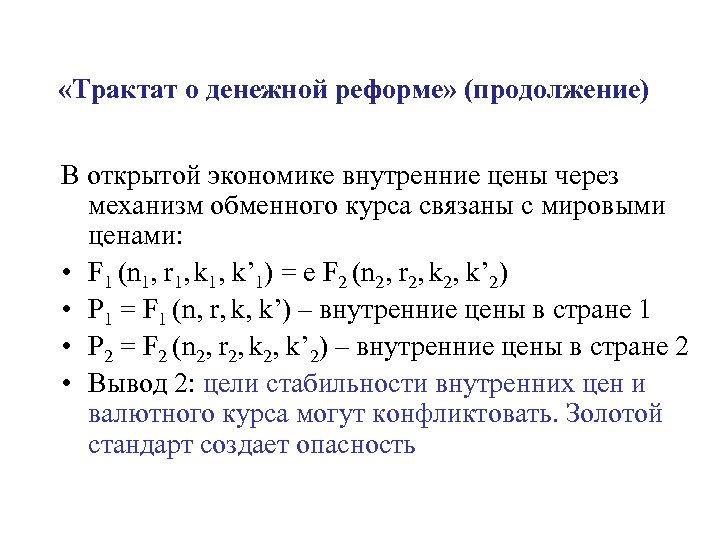 «Трактат о денежной реформе» (продолжение) В открытой экономике внутренние цены через механизм обменного