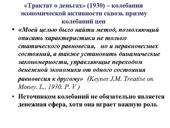 «Трактат о деньгах» (1930) – колебания экономической активности сквозь призму колебаний цен •