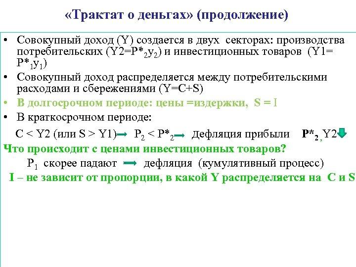 «Трактат о деньгах» (продолжение) • Совокупный доход (Y) создается в двух секторах: производства