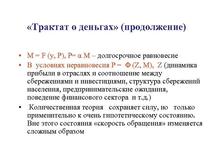 «Трактат о деньгах» (продолжение) • M = F (y, P), P= α M