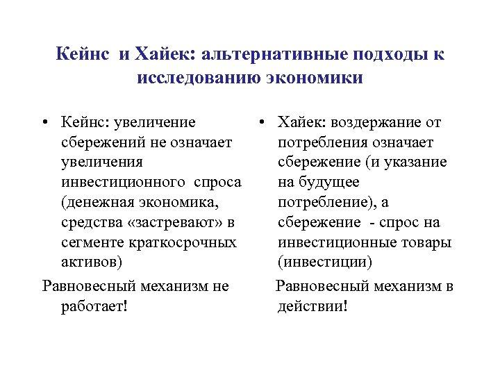 Кейнс и Хайек: альтернативные подходы к исследованию экономики • Кейнс: увеличение сбережений не означает