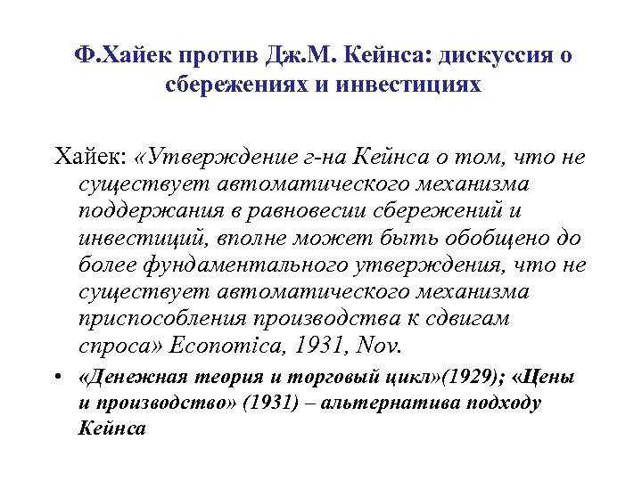 Ф. Хайек против Дж. М. Кейнса: дискуссия о сбережениях и инвестициях Хайек: «Утверждение г-на