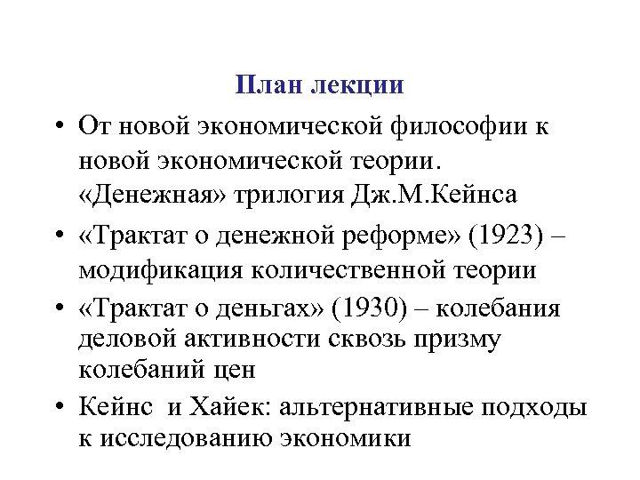 • • План лекции От новой экономической философии к новой экономической теории. «Денежная»