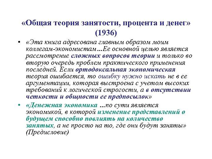 «Общая теория занятости, процента и денег» (1936) • «Эта книга адресована главным образом