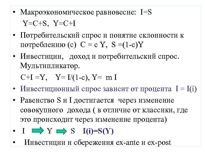 • Макроэкономическое равновесие: I=S Y=C+S, Y=C+I • Потребительский спрос и понятие склонности к