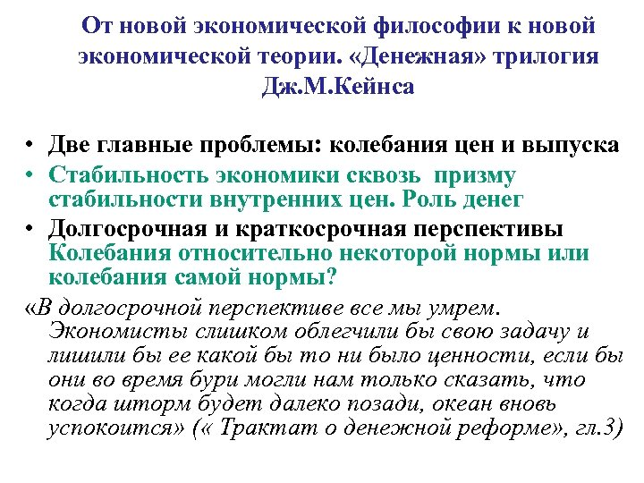 От новой экономической философии к новой экономической теории. «Денежная» трилогия Дж. М. Кейнса •