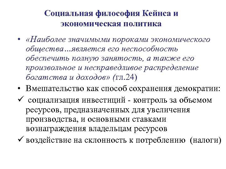 Социальная философия Кейнса и экономическая политика • «Наиболее значимыми пороками экономического общества…является его неспособность