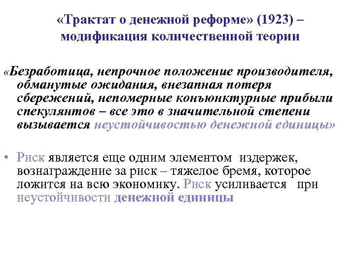 «Трактат о денежной реформе» (1923) – модификация количественной теории «Безработица, непрочное положение производителя,