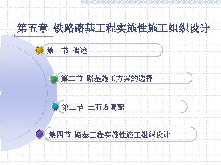 第五章 铁路路基 程实施性施 组织设计 第一节 概述 第二节 路基施 方案的选择 第三节 土石方调配 第四节 路基 程实施性施