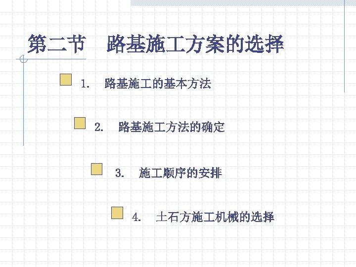 第二节 路基施 方案的选择 1. 路基施 的基本方法 2. 路基施 方法的确定 3. 施 顺序的安排 4. 土石方施