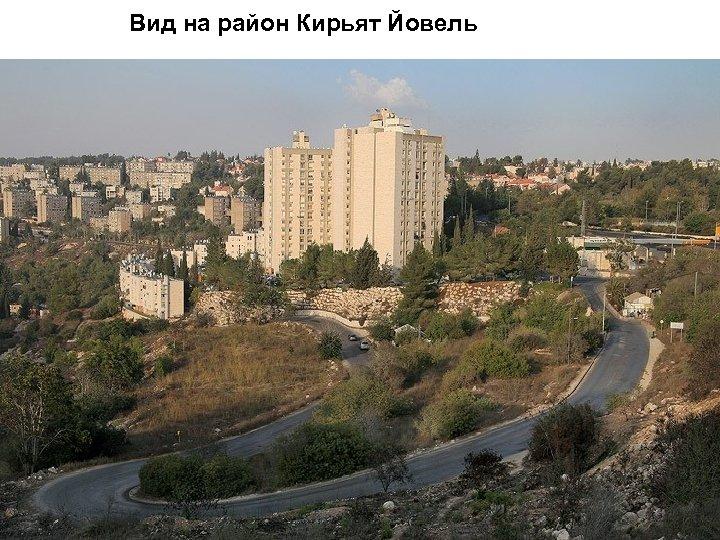 Вид на район Кирьят Йовель