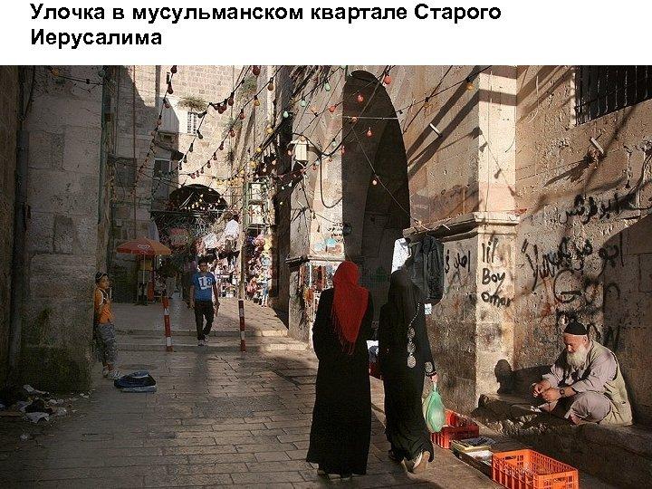 Улочка в мусульманском квартале Старого Иерусалима