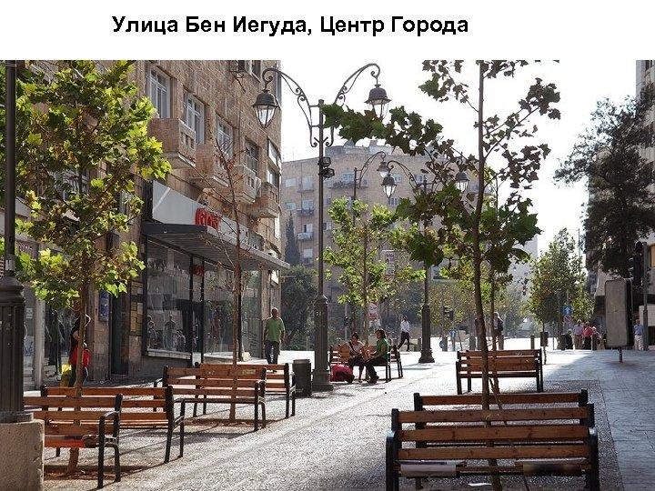 Улица Бен Иегуда, Центр Города