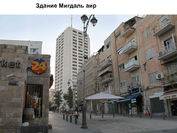 Здание Мигдаль аир