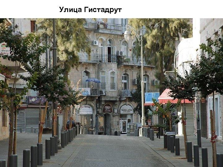 Улица Гистадрут