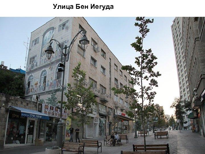 Улица Бен Иегуда