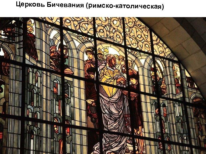 Церковь Бичевания (римско-католическая)
