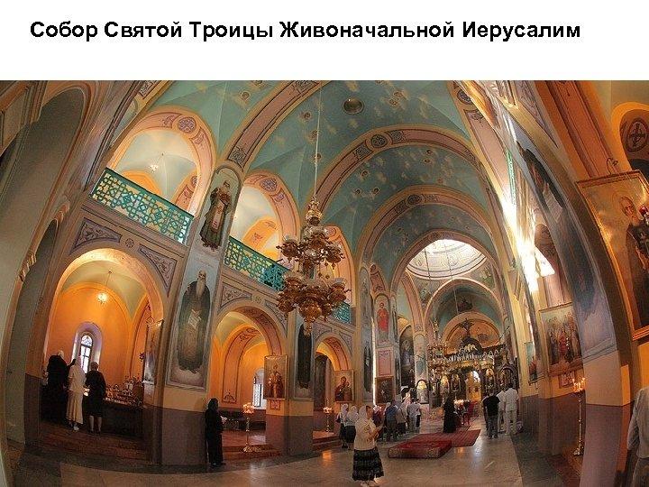 Собор Святой Троицы Живоначальной Иерусалим