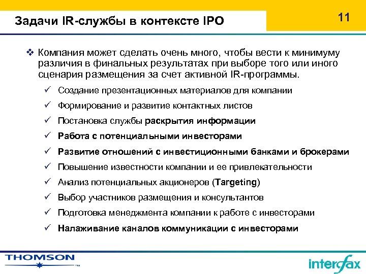 Задачи IR-службы в контексте IPO 11 v Компания может сделать очень много, чтобы вести