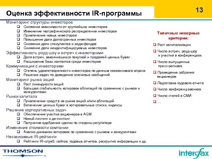 13 Оценка эффективности IR-программы Мониторинг структуры инвесторов q q q Снижение зависимости от крупнейших