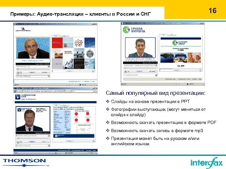 Примеры: Аудио-трансляция – клиенты в России и СНГ 16 Самый популярный вид презентации: v
