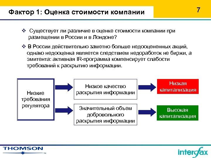 7 Фактор 1: Оценка стоимости компании v Существует ли различие в оценке стоимости компании