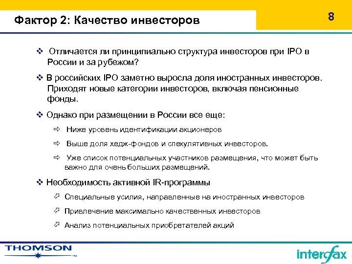 Фактор 2: Качество инвесторов v Отличается ли принципиально структура инвесторов при IPO в России
