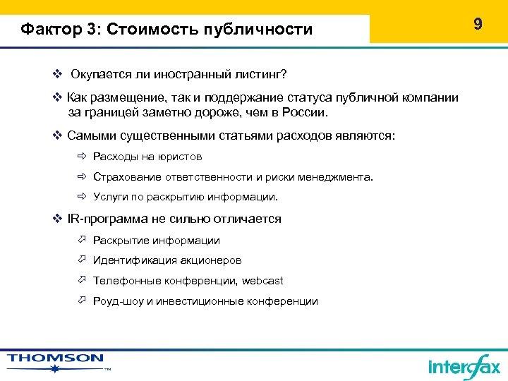 Фактор 3: Стоимость публичности v Окупается ли иностранный листинг? v Как размещение, так и