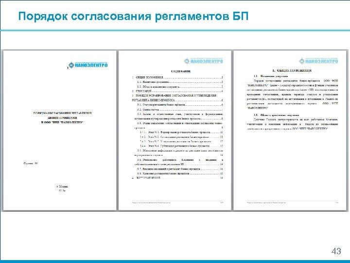 Порядок согласования регламентов БП 43