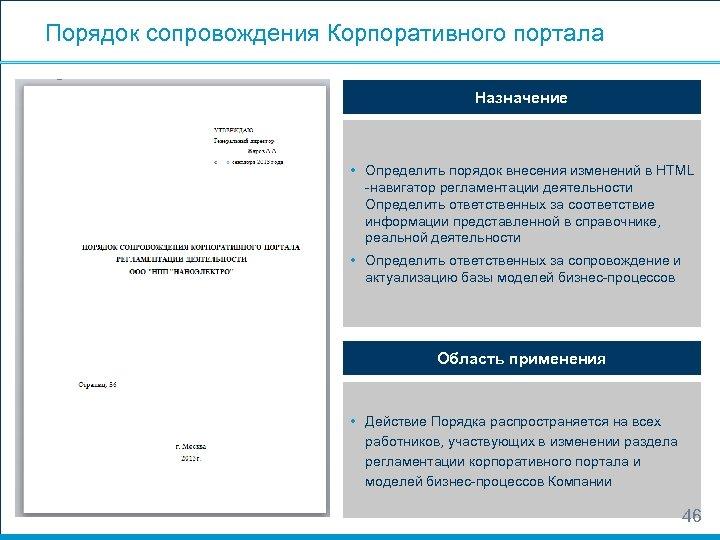 Порядок сопровождения Корпоративного портала Назначение • Определить порядок внесения изменений в HTML -навигатор регламентации