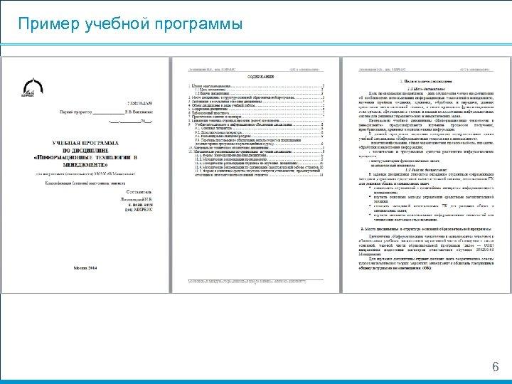 Пример учебной программы 6