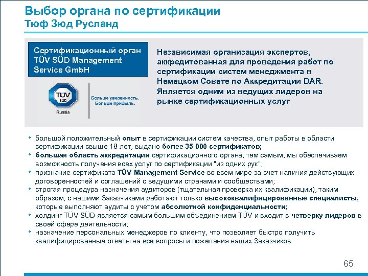Выбор органа по сертификации Тюф Зюд Русланд Сертификационный орган TÜV SÜD Management Service Gmb.