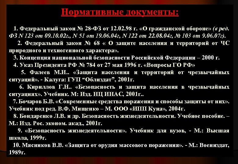 Нормативные документы: 1. Федеральный закон № 28 -ФЗ от 12. 02. 98 г. «О