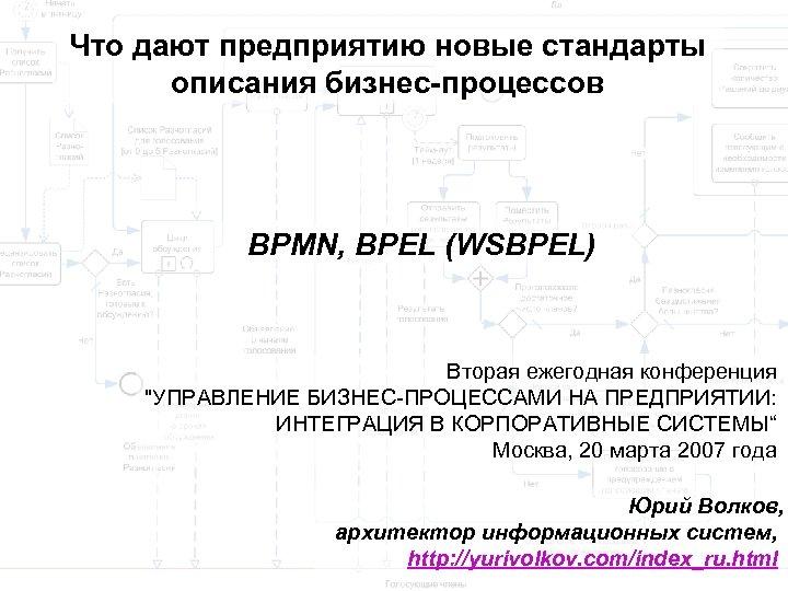 Что дают предприятию новые стандарты описания бизнес-процессов BPMN, BPEL (WSBPEL) Вторая ежегодная конференция