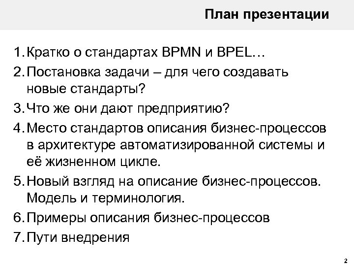 План презентации 1. Кратко о стандартах BPMN и BPEL… 2. Постановка задачи – для