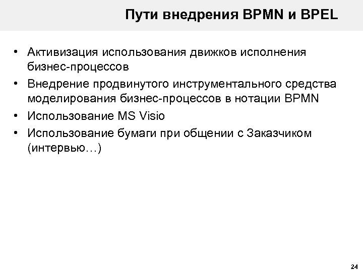 Пути внедрения BPMN и BPEL • Активизация использования движков исполнения бизнес-процессов • Внедрение продвинутого