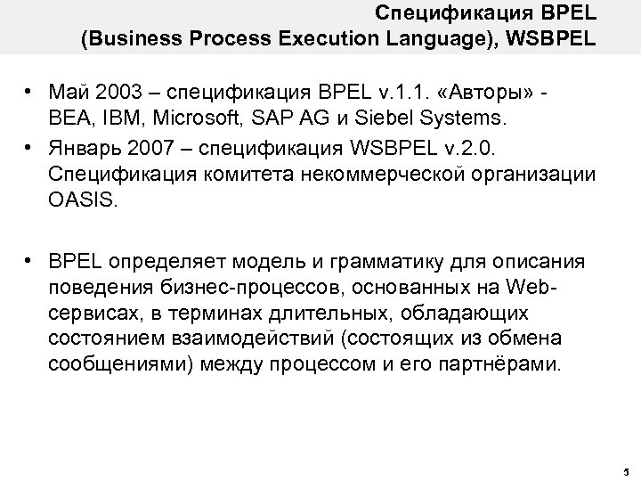 Спецификация BPEL (Business Process Execution Language), WSBPEL • Май 2003 – спецификация BPEL v.