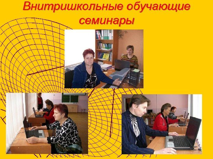 Внитришкольные обучающие семинары