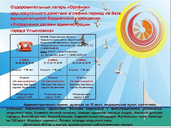Оздоровительный лагерь «Орлёнок» круглосуточного действия в летний период на базе муниципального бюджетного учреждения «Управление